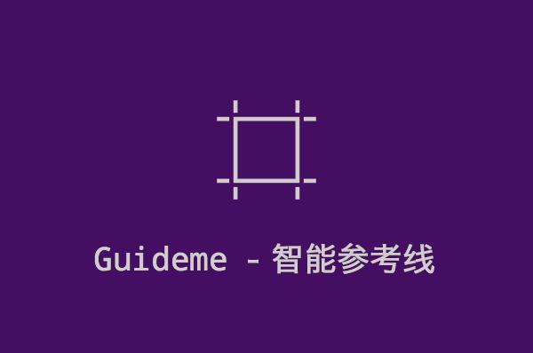 GuideMe